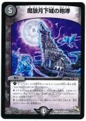 魔狼月下城の咆哮