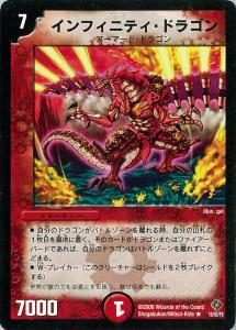 インフィニティ・ドラゴン
