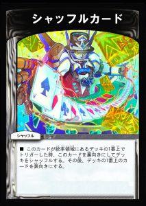 シャッフルカード3