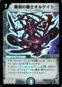 魔刻の騎士オルゼキア