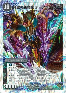時空の悪魔龍ディアボロスZZ