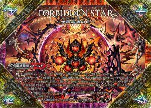 FORBIDDENSTAR~世界最後の日~R4