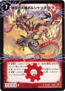 時空の火焔ボルシャック・ドラゴン