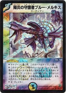 陽炎の守護者ブルー・メルキス